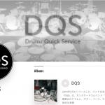 DQS_プレビュー